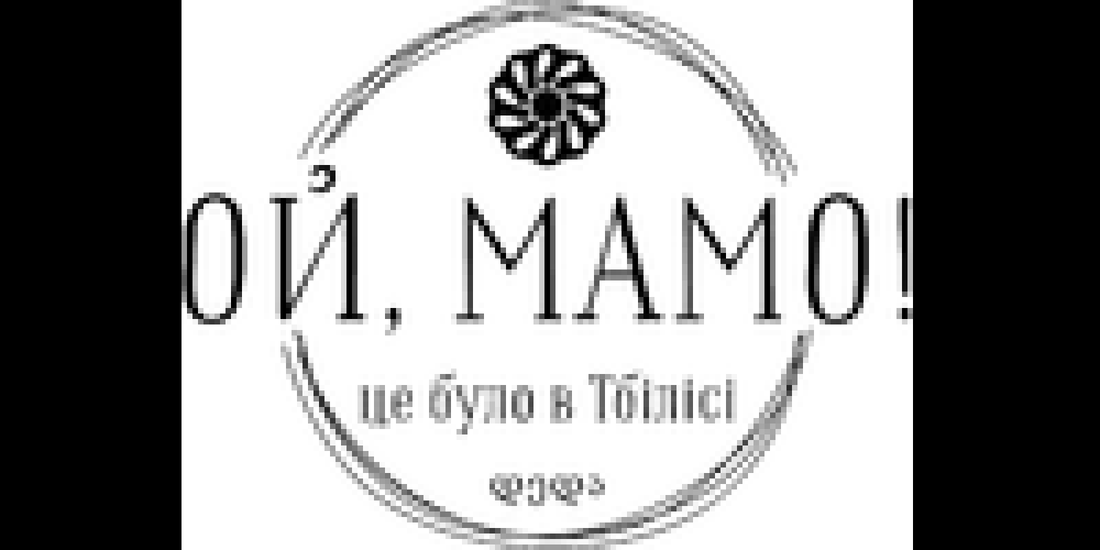 Хостесс. Ресторан «Ой, мамо! Це було в Тбілісі». Киев
