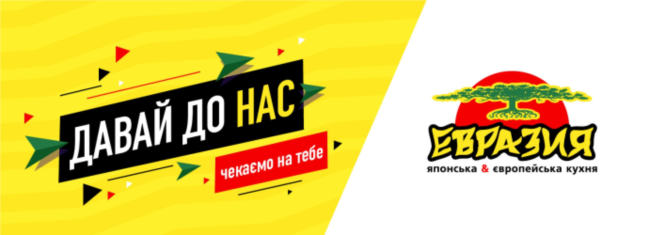 Хостес. Евразия. Киев