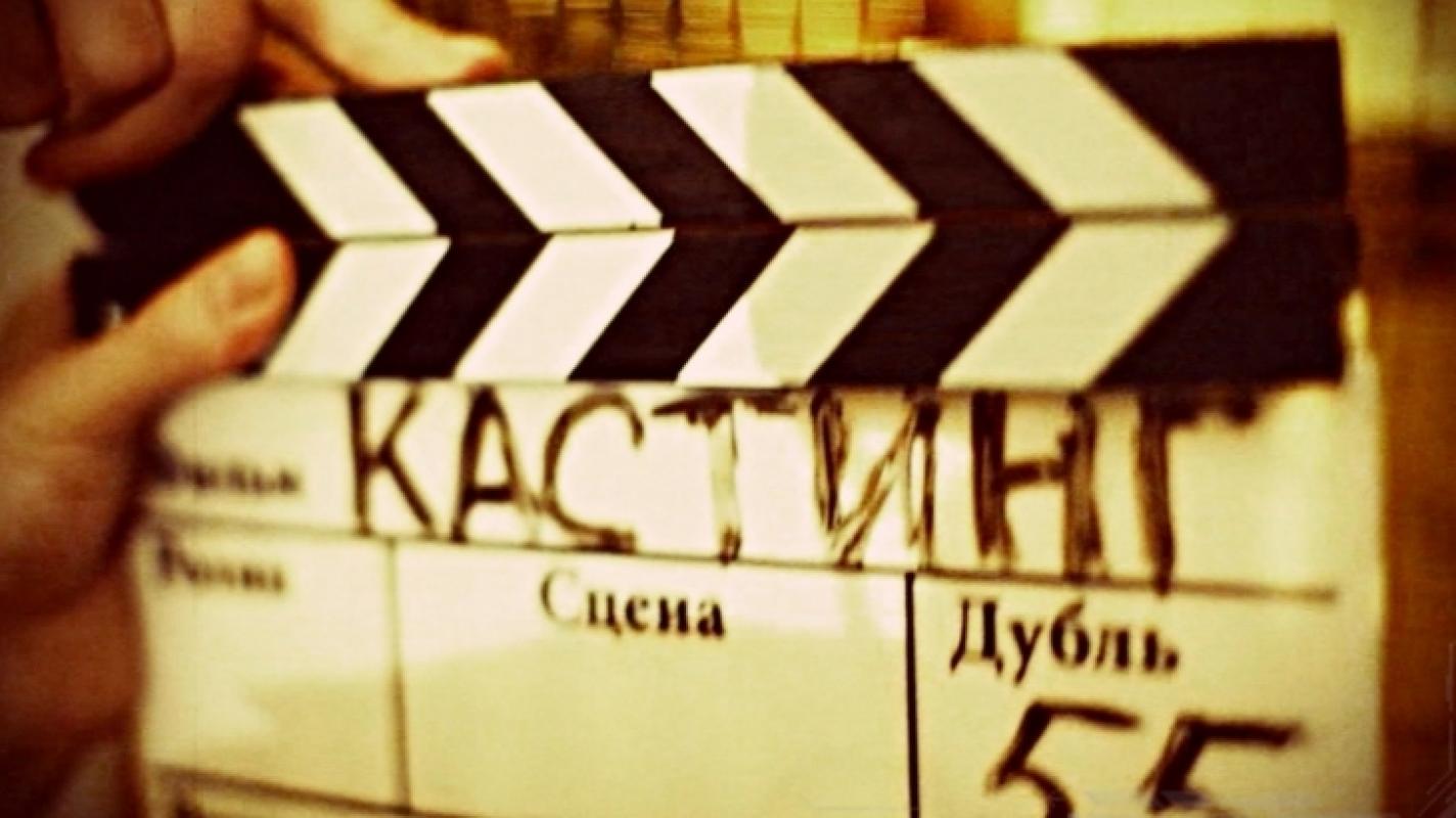 Для съемки клипа 27.02 ищем актеров разных типажей