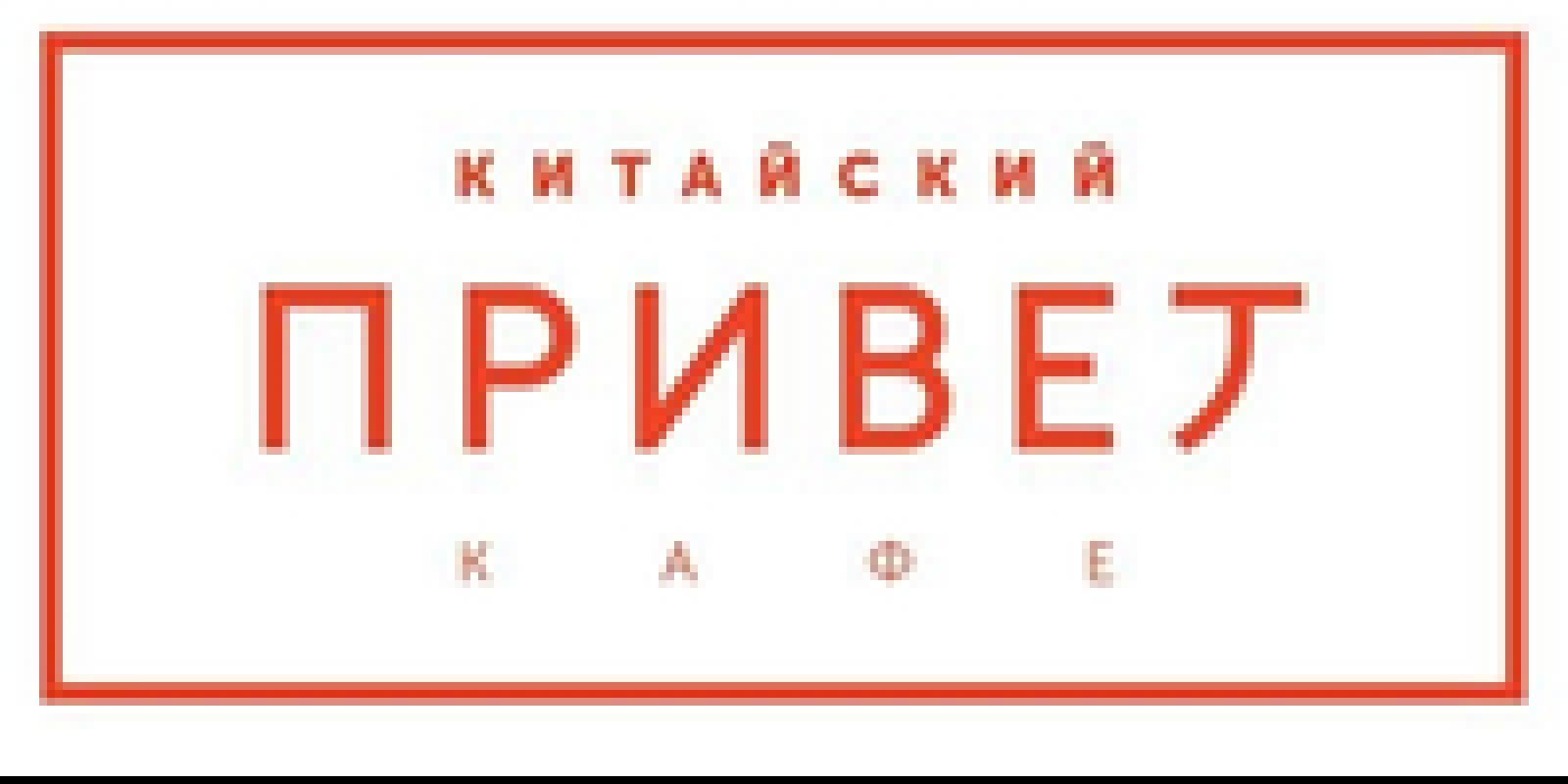 Кафе «Китайский Привет» ищет хостесс. Киев