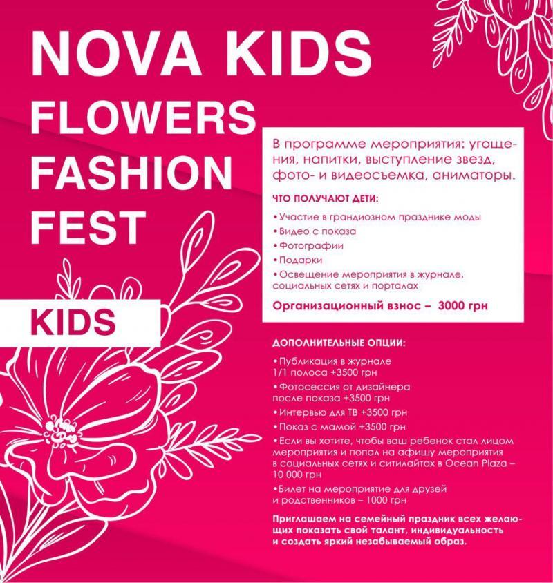 Детское fashion событие осени 2019